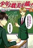 少年よ耽美を描け BOYS BE TAMBITIOUS(4) (ウィングス・コミックス)