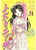 ふたりエッチ 31 (ジェッツコミックス)