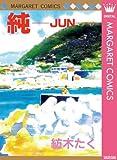 純―JUN / 紡木 たく のシリーズ情報を見る