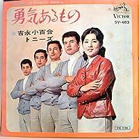 【検聴済:針飛びしない↑画像の安心レコード】1966年・吉永小百合・トニーズ「勇気あるもの/海に泣いてる」【EP】