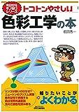 トコトンやさしい色彩工学の本 (今日からモノ知りシリーズ)