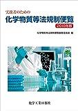実務者のための化学物質等法規制便覧2018年版