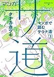 マンガ サ道~マンガで読むサウナ道~ コミック 1-3巻セット