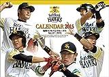 卓上 福岡ソフトバンクホークス カレンダー 2015年