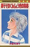 卯子そのぐんじょう色の青春 / 沖倉 利津子 のシリーズ情報を見る