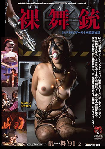 Nude dance gun + dance 91-2 art video SM / family [DVD]