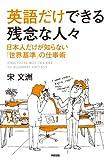 英語だけできる残念な人々 (中経出版)