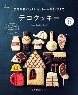 [山﨑和代(ザッキー☆)]の型は牛乳パック! ホットケーキミックスでデコクッキー[雑誌] ei cooking