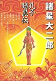 孔子暗黒伝 (集英社文庫—コミック版)