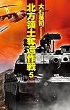 北方領土奪還作戦5 サイレント・コア (C★NOVELS)