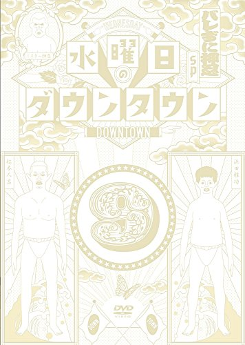 水曜日のダウンタウン9 [DVD]
