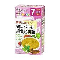 和光堂 手作り応援 鶏レバーと緑黄色野菜 8包 (7ヶ月頃から)【3個セット】