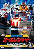 高速戦隊ターボレンジャー DVD COLLECTION VOL.2[DVD]