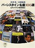 バーンスタイン名盤100選―LPジャケット美術館〈2〉 (とんぼの本)