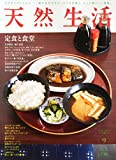 天然生活 2015年 09 月号 [雑誌] 画像