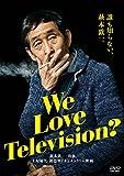 【Amazon.co.jp限定】We Love Television?【DVD版】(L盤ビジュアルシート付き)