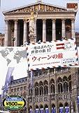 DVD 一度は訪れたい世界の街17  ウィーンの旅/オーストリア (<DVD>)