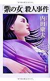 「紫の女」殺人事件: 〈新装版〉 (徳間文庫)