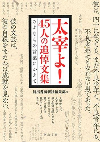 [画像:太宰よ! 45人の追悼文集: さよならの言葉にかえて (河出文庫)]