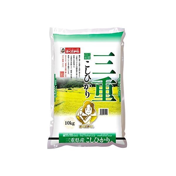 【精米】三重県 白米 コシヒカリの紹介画像5