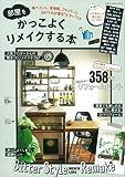部屋をかっこよくリメイクする本 (Gakken Interior Mook) 画像