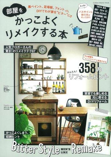 RoomClip商品情報 - 部屋をかっこよくリメイクする本 (Gakken Interior Mook)