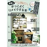 部屋をかっこよくリメイクする本 (Gakken Interior Mook)