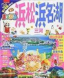 まっぷる 浜松・浜名湖 三河 (まっぷるマガジン)