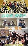 白血病闘病中: 村上智彦闘病記