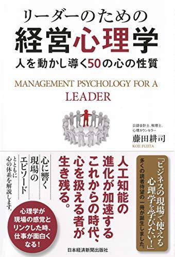リーダーのための経営心理学 ―人を動かし導く50の心の性質