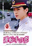 運転手の恋 [DVD]