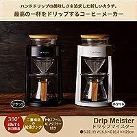 コーヒーメーカー 自動 ハンドドリップ コーヒーマシン コーヒー フィルター 珈琲 マシーン 機械 家庭用