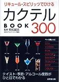 リキュール・スピリッツでひけるカクテルBOOK300 (カンガルー文庫)