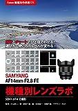 Foton機種別作例集171 実写とチャートでひと目でわかる! 選び方・使い方のレベルが変わる! SAMYANG AF14mm F2.8 FE 機種別レンズラボ: SONY α7 II で撮影