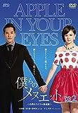 僕らのメヌエット<台湾オリジナル放送版>DVD-BOX2[DVD]
