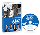 夢のお仕事シリーズ JAXA[DVD]