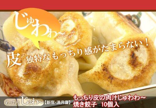 もっちり皮の肉汁たっぷり焼餃子(ギョーザ) 10個入 満月廬