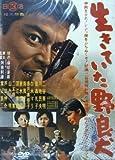 生きていた野良犬 NYK-808-ON [DVD]
