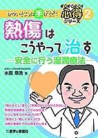 熱傷はこうやって治す―安全に行う湿潤療法 (かゆいところに手がとどく心得シリーズ 2)
