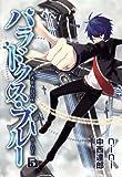 パラドクス・ブルー 5 (コミックブレイド)