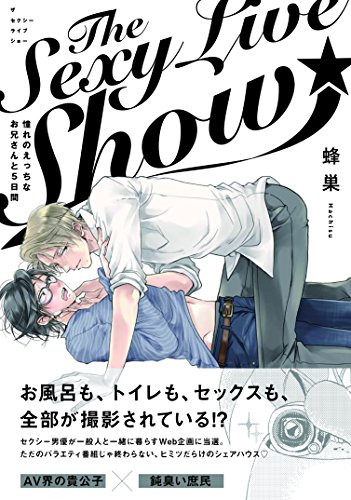 The Sexy Live Show-憧れのえっちなお兄さんと5日間- (オメガバース プロジェクト コミックス)の詳細を見る