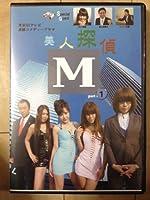 美人探偵M 1 [DVD]
