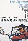 遥かな時代の階段を ― 私立探偵 濱マイク シリーズ 第二弾 [DVD]