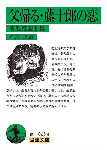 父帰る・藤十郎の恋――菊池寛戯曲集 (岩波文庫)の詳細を見る