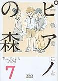 ピアノの森(7) (講談社漫画文庫)