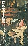 個体化する欲望―ゴンブロヴィッチの導入 (1980年) (エピステーメー叢書)