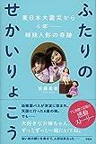 ふたりのせかいりょこう 東日本大震災から6年ーー姉妹人形の奇跡
