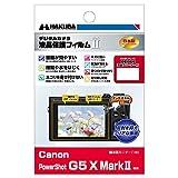 HAKUBA デジタルカメラ液晶保護フィルムMarkII バブルレス&ブルーレイヤー反射防止コート Canon PowerShot G5 X Mark II 専用 DGF2-CAG5XM2