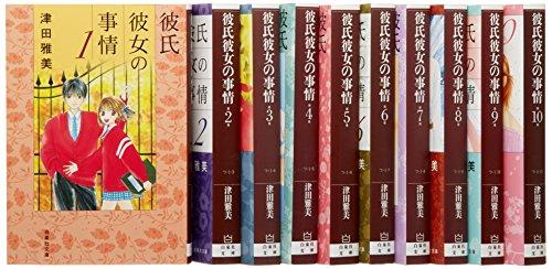 彼氏彼女の事情 文庫版 全10巻完結セット (白泉社文庫)