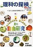 理科の探検別冊 自由研究 2013年 08月号 [雑誌]